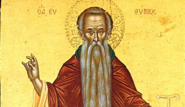 20 януари: Денят на Патриарх Евтимий