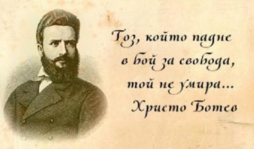 6 януари - 171 години от рождението на Христо Ботев