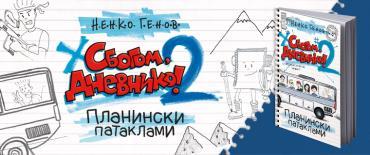 Излезе новата книга на талантлив млад български писател